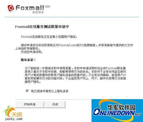 Foxmail爬上网,做在线邮箱