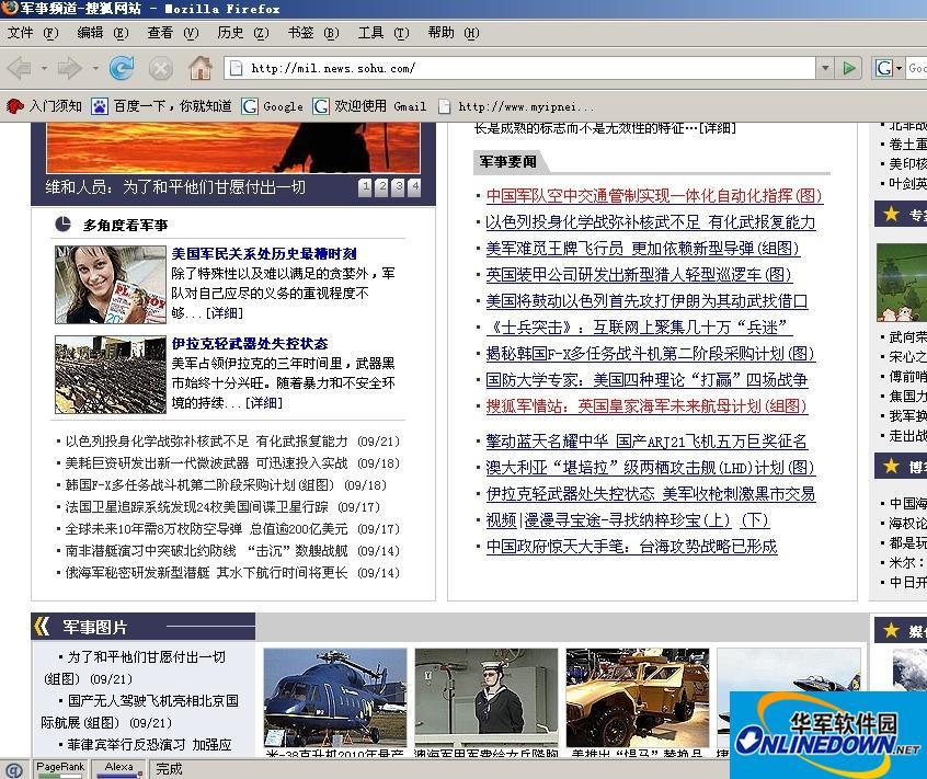 搜狐军事版竟然也搞火狐浏览器诱导下载