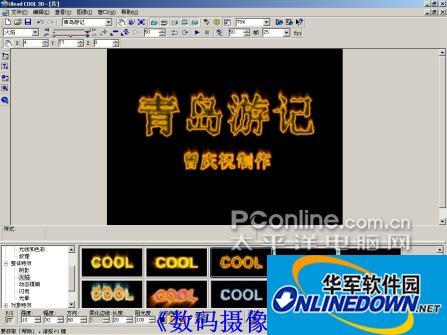 用Cool3D为自己的视频制作三维标题