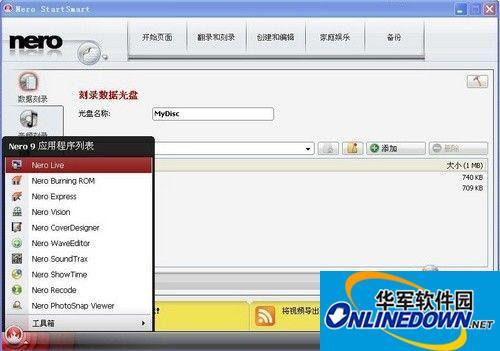 注重应用层面 Nero9刻录软件实战解析(三)