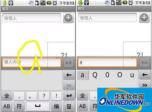 Android版QQ手寫輸入法公測版正式發布