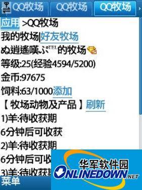 农场牧场平民化 手机QQ浏览器1.0下载
