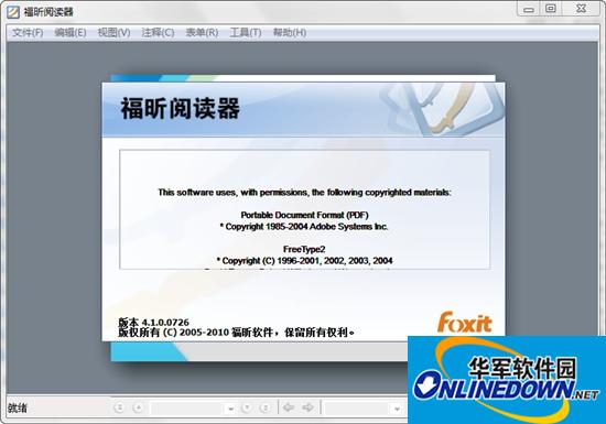 福昕阅读器Foxit Reader 4.1官方中文版发布