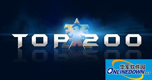 《星际争霸2》08/31本周天梯前200強排行榜