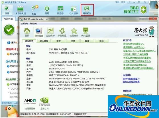 内外兼修 看网络主流辅助软件的硬件检测功能