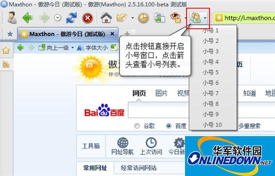 支持多开QQ空间 傲游2.5.16发布