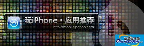 iPhone美食亲手做 中文全口味菜谱大全