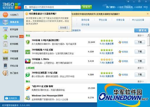 360软件管家新增开放搜索 接入第三方下载站