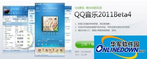 听歌必备 QQ音乐播放器2011Beta4下载