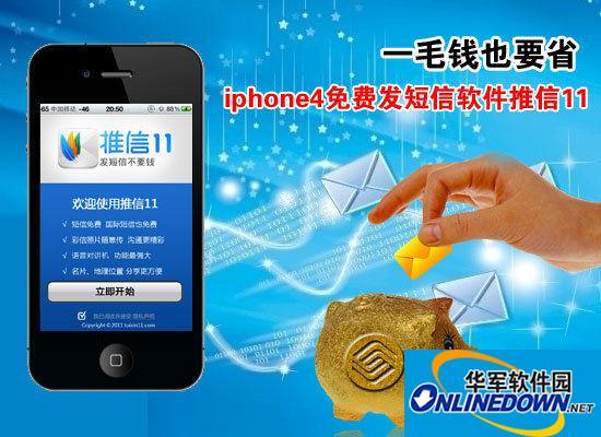 一毛钱也要省 iPhone4免费发短信鸿运国际娱乐推信11(全文)