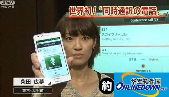 NTT DoCoMo 日 / 英文语音自动翻译软件展开实测,看起来比想象中的好用呢(影片)