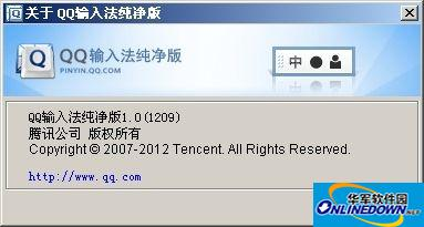 QQ输入法纯净版1.0正式发布