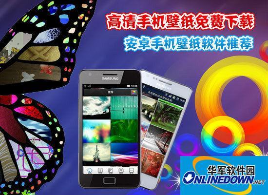高清手机壁纸免费下载 安卓手机壁纸软件推荐(全文)