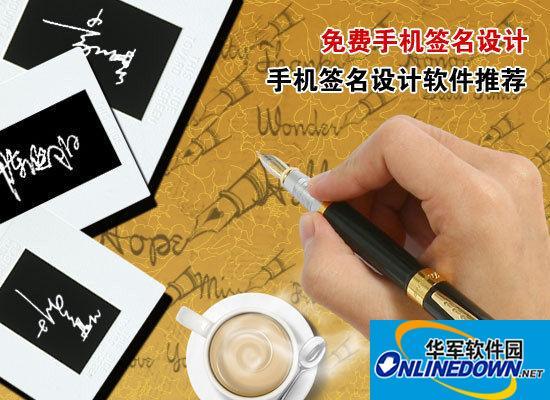 免费手机签名设计 手机签名设计香港马会开奖结果直播推荐