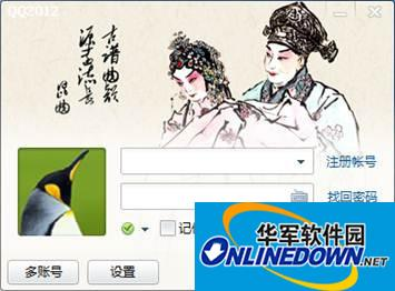 昆曲首现QQ登录框 传承中国传统文化