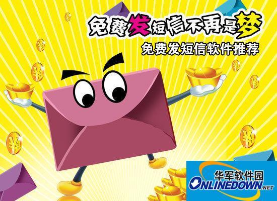 省钱才是王道 免费发短信鸿运国际娱乐鸿运国际娱乐推荐