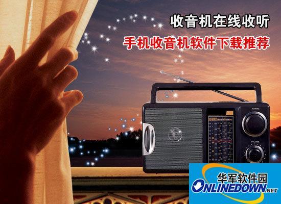收音机在线收听 手机收音机软件下载推荐(全文)