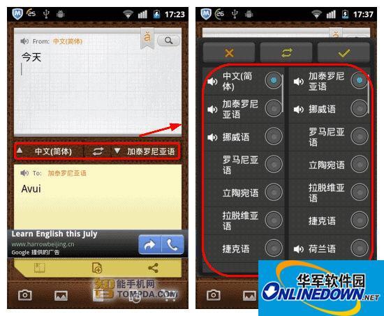 学好英语So Easy 手机英汉词典软件推荐(六)