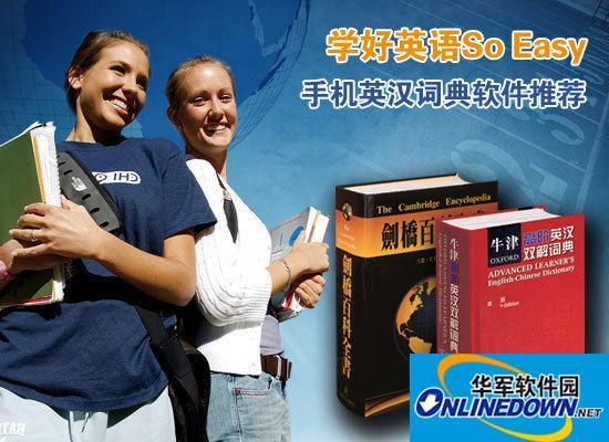 学好英语So Easy 手机英汉词典软件推荐(全文)