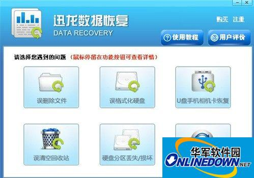 最好的文件恢复软件 迅龙数据恢复软件
