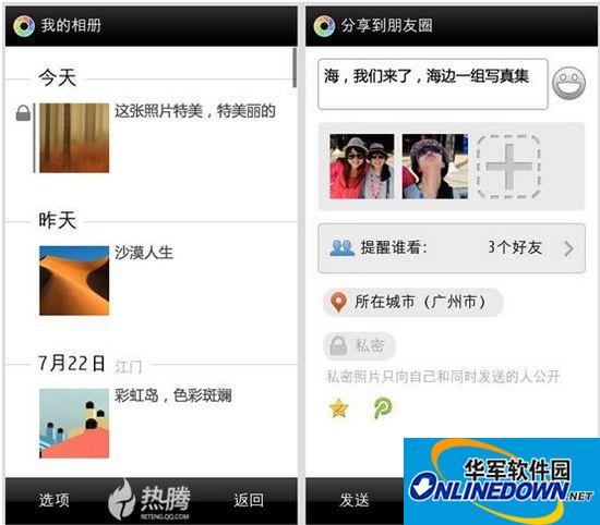 微信 4.0 for S60V5/塞班3 全新发布