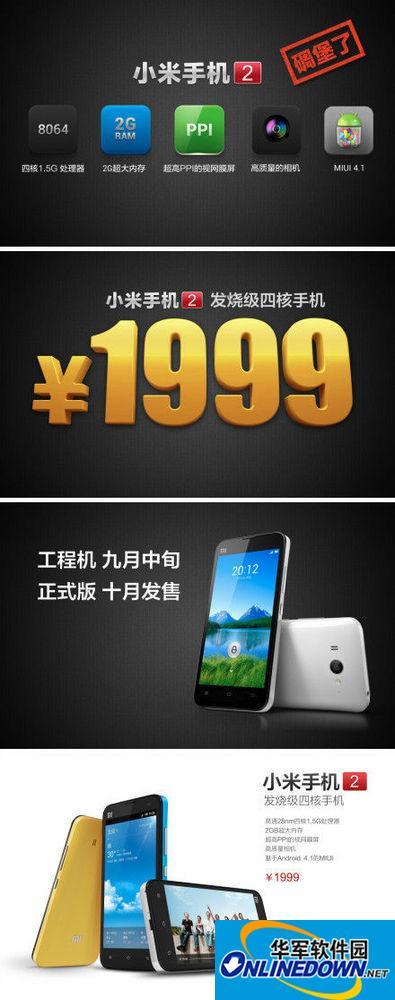 [下载]2012小米手机新品发布会PPT完整版