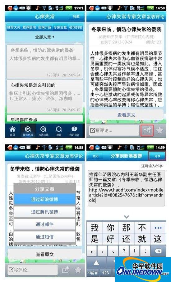 好大夫在线安卓版新升级 内容便捷分享
