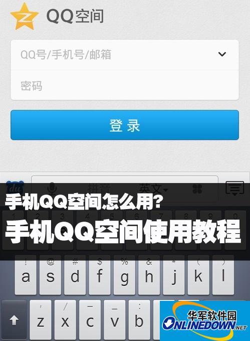 手机QQ空间怎么用?手机QQ空间使用教程