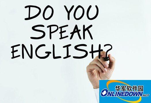 英语听力练习法 让英语成为真正的交流工具