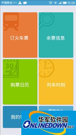 铁友火车票软件测评 手机订票方便快捷