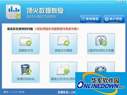 顶尖数据恢复软件 一分钟找回丢失数据