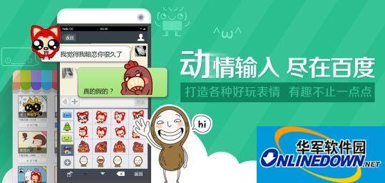 百度手機輸入法V4.1版發布 表情狂下載