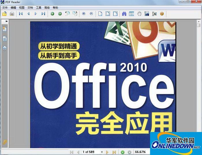 万能PDF阅读器软件 极速PDF阅读工具