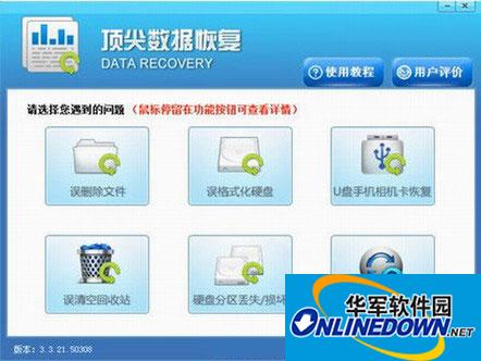 顶尖数据恢复软件 恢复回收站清空文件