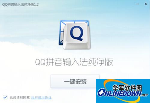 QQ拼音输入法纯净版1.2发布 给你清爽夏日体验