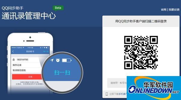 真的更安全?QQ同步助手网页版改扫码登录