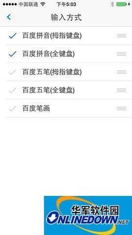 百度手機輸入法iOS 8內測版曝光