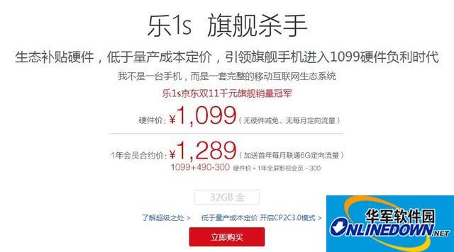 直接可以买到 乐视手机1S官网报1099元