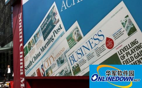 阿里收购南华早报着力发展数字业务 在美股价跌4%