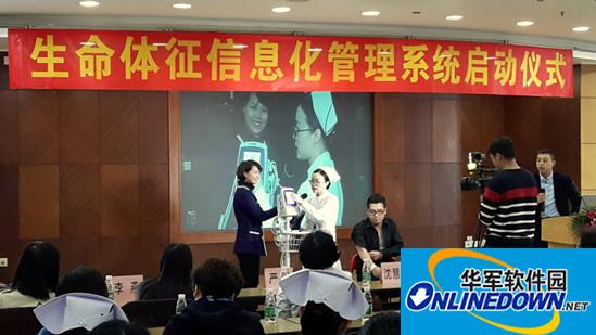 中山大学附属第二医院正式启用现代化生命体征检测信息化管理系统的启动仪式