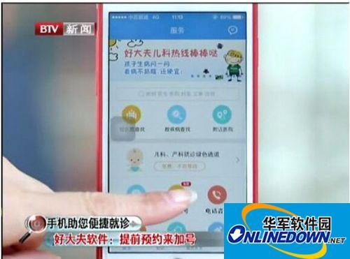 有手机就能对话专家 好大夫在线APP助力百姓求医