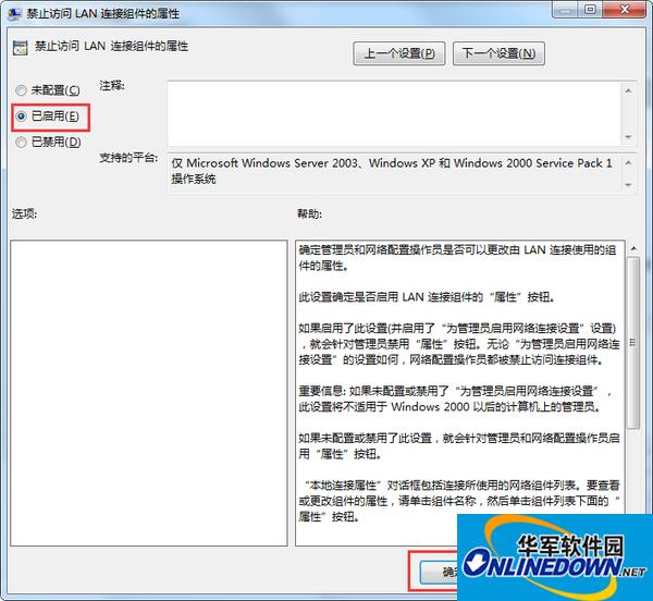 电脑禁止修改IP地址 防止IP冲突的方法