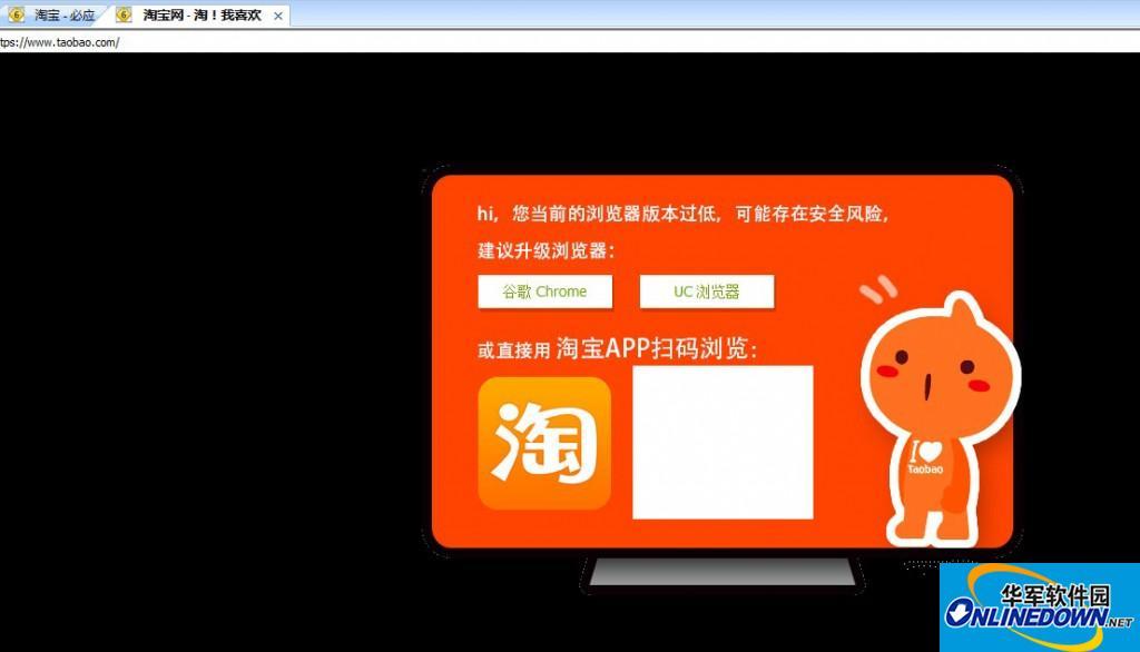 淘宝天猫网站停止支持IE6、IE7浏览器,你还在用xp吗?