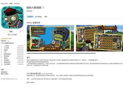 初代《植物大战僵尸》iOS版惨遭下架 安卓安然无恙