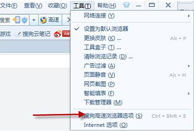 搜狗浏览器兼容模式设置方法
