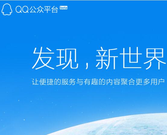 """QQ公众号改版 采用""""今日头条+公众号""""模式相结合"""