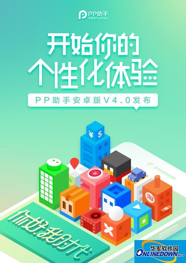 "PP助手安卓版V4.0即将发布 个性化精准分发开启""千人千面""新玩法"