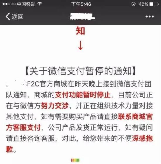 微信关闭微商支付功能 或封杀所有分销平台