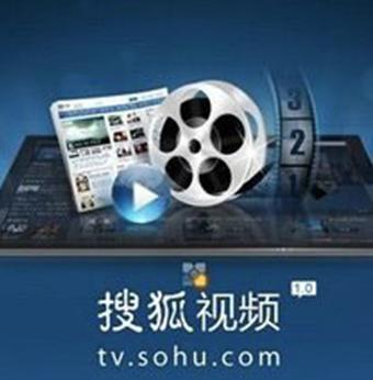 搜狐视频起诉B站非法播放视频侵权,终审胜诉