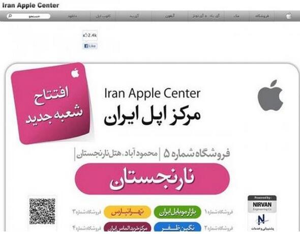 伊朗防走私运动:iPhone躺枪或将禁售